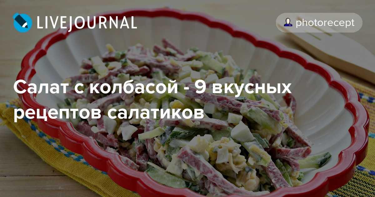 Салат столичный классический: рецепты с фото