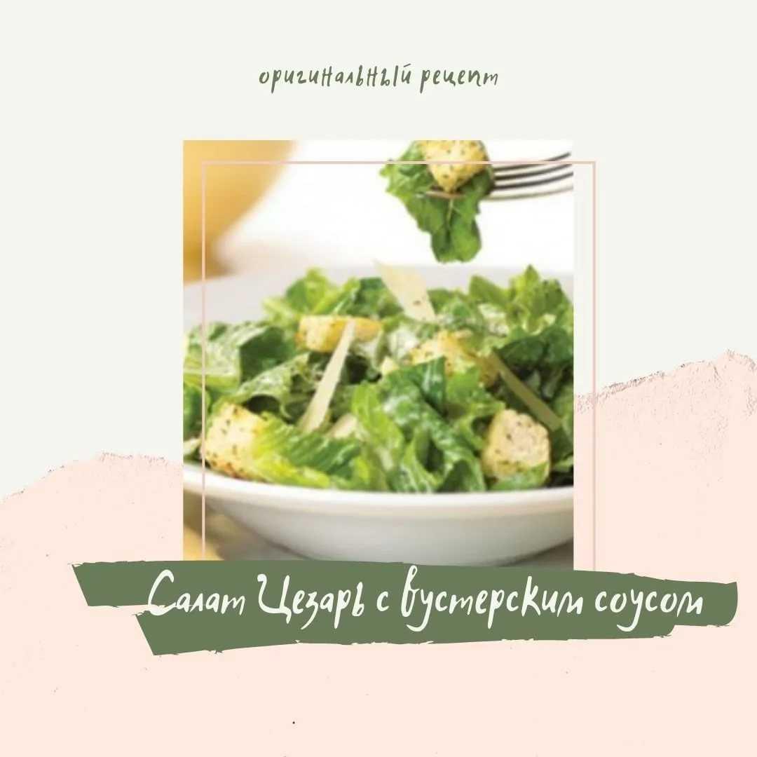 Соус для салата цезарь: рецепты