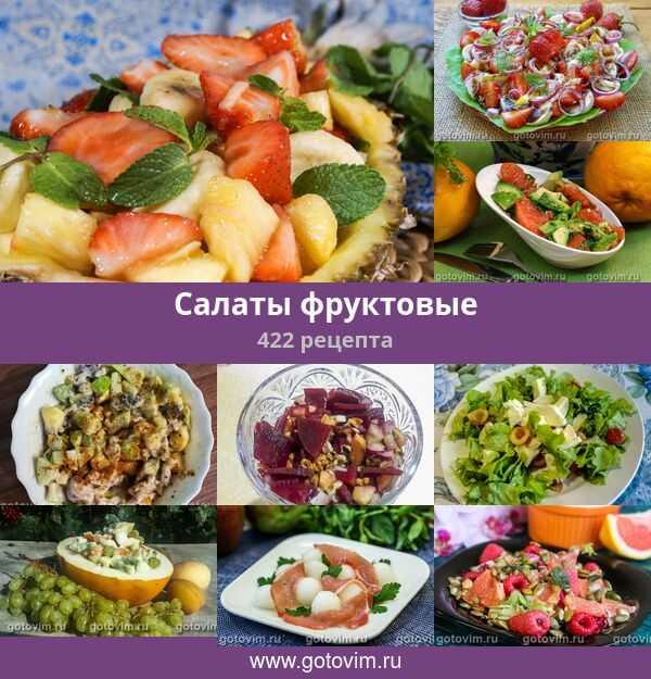 Как приготовить лёгкий фруктовый салатик к новому году: поиск по ингредиентам, советы, отзывы, пошаговые фото, подсчет калорий, изменение порций, похожие рецепты