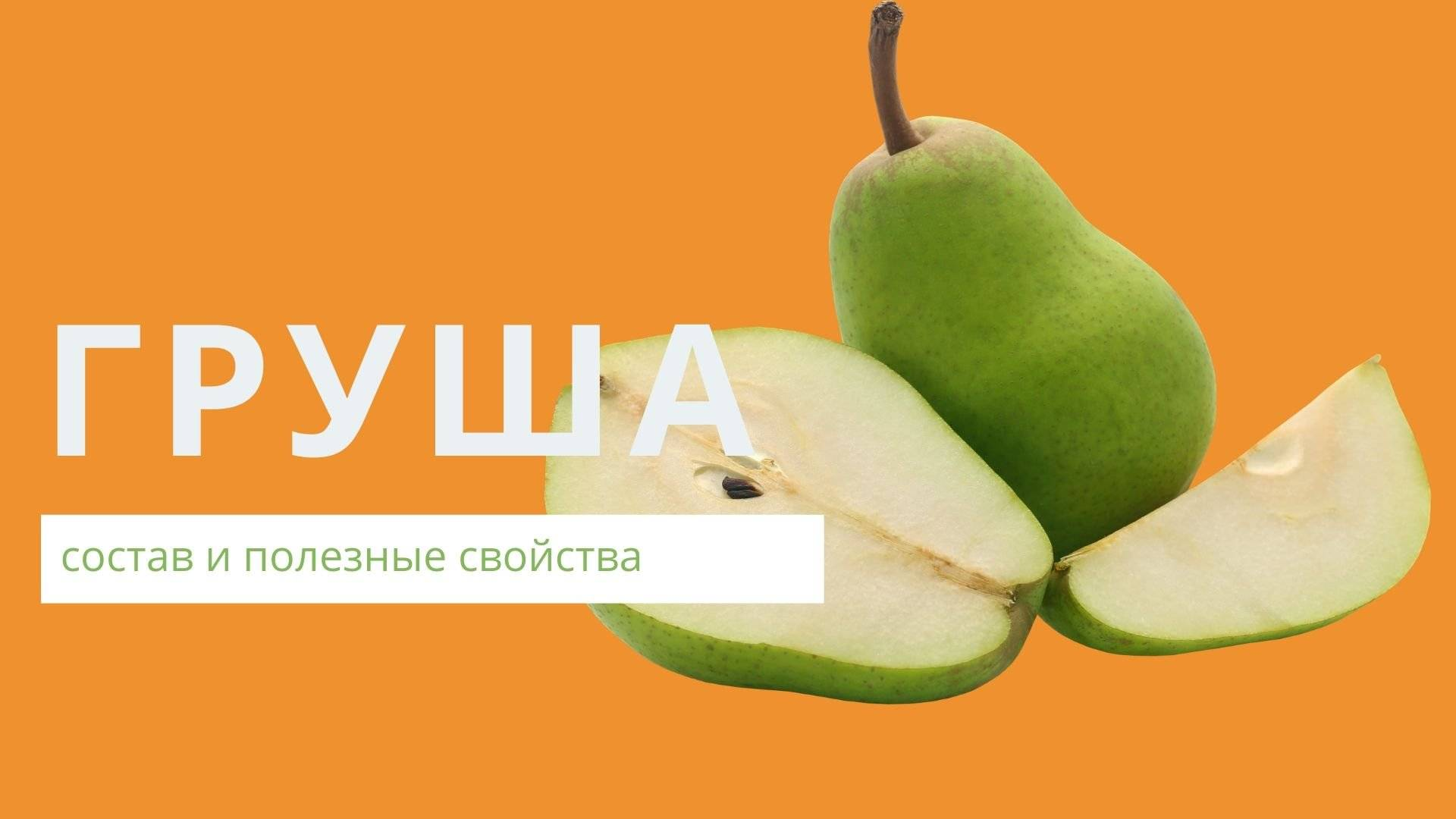 Калорийность груши: свежей, замороженной, консервированной, сушеной, цукатов, блюд - похудейкина