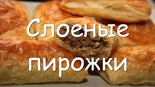 Пирог из слоеного теста с грибами на сковороде рецепт с фото пошагово - 1000.menu