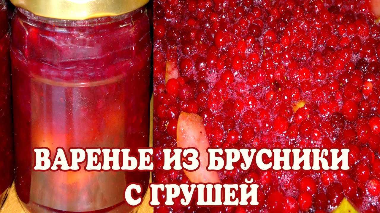 Простой рецепт приготовления варенья из брусники на зиму