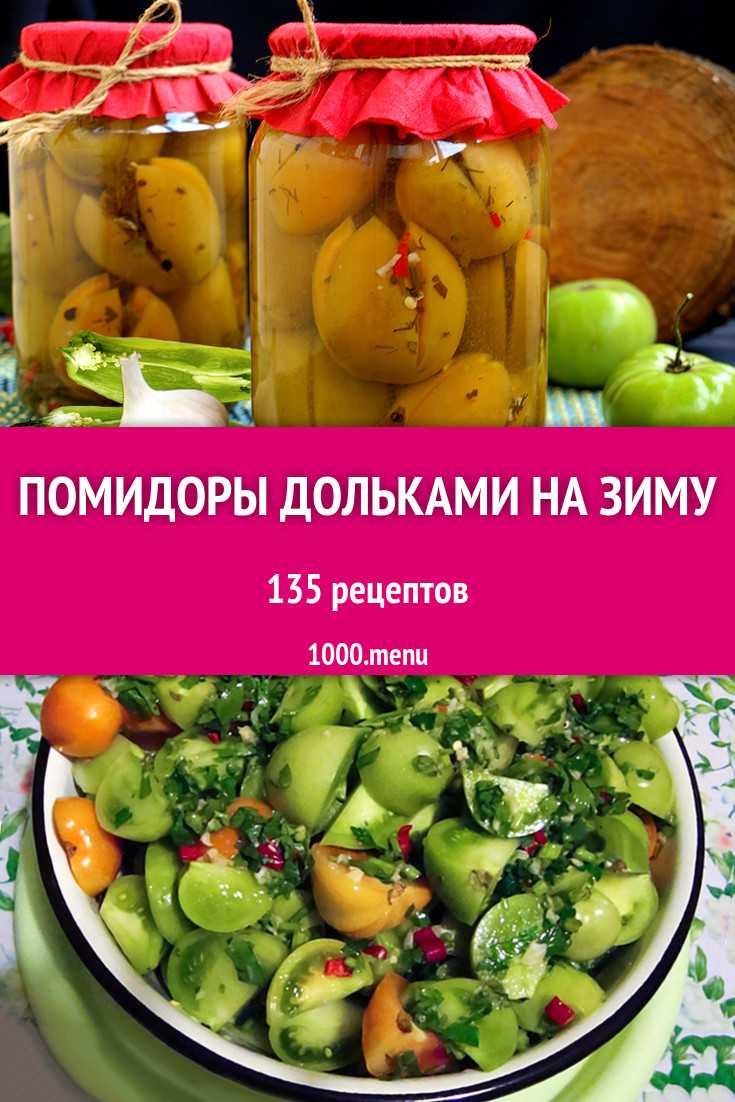 Малосольные помидоры: как сделать на зиму по классическому рецепту