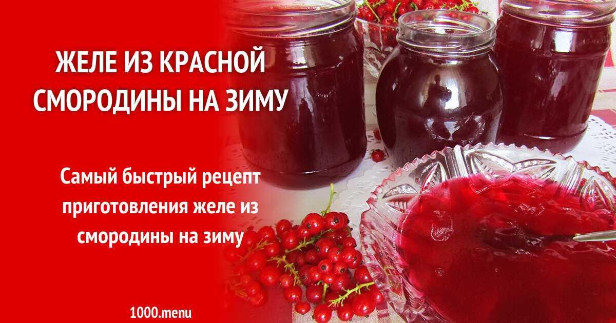 Десерт из красной смородины с желатином