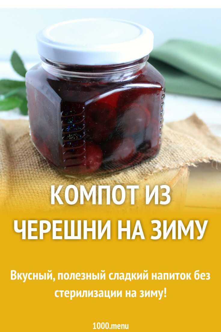 Компот из черешни на зиму - простые рецепты без стерилизации