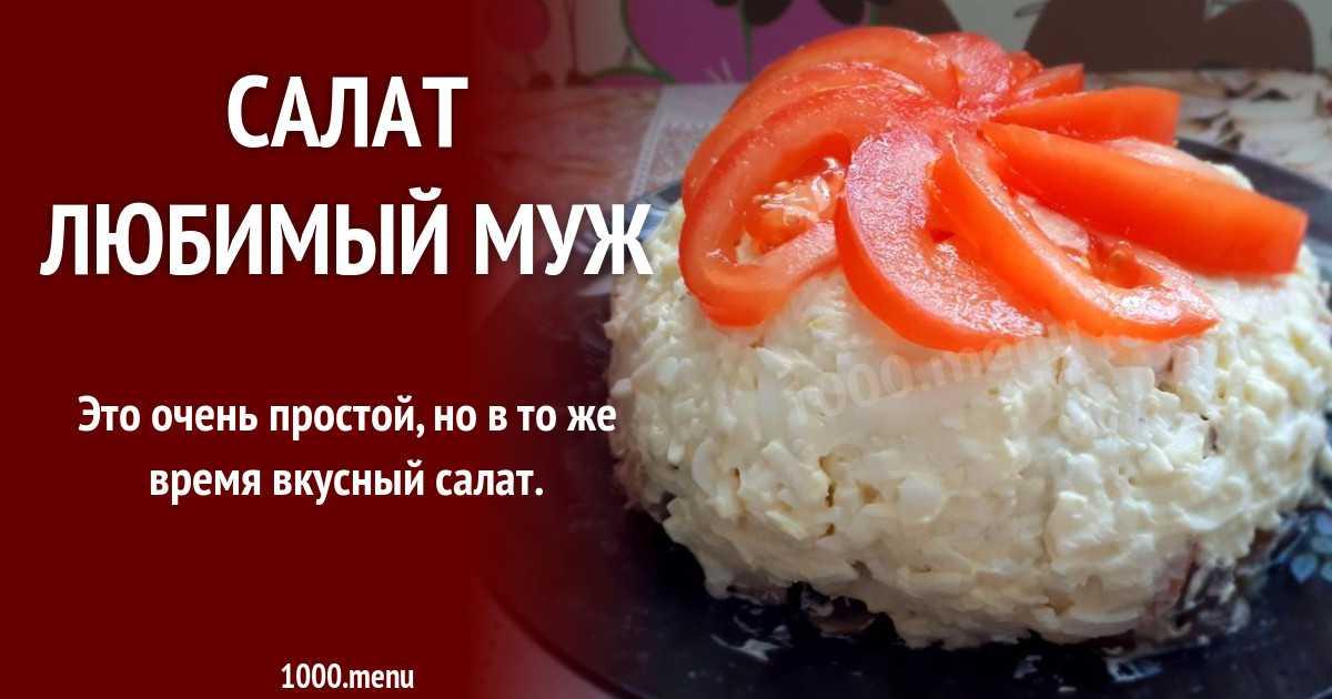 Салат любимый с помидорами рецепт с фото - 1000.menu