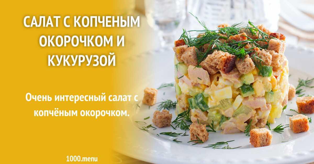Салат с грибами и сыром метелица