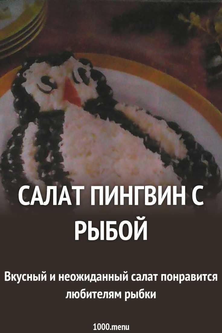 Салат пингвин рецепт с фото с горбушей - рецепты еды