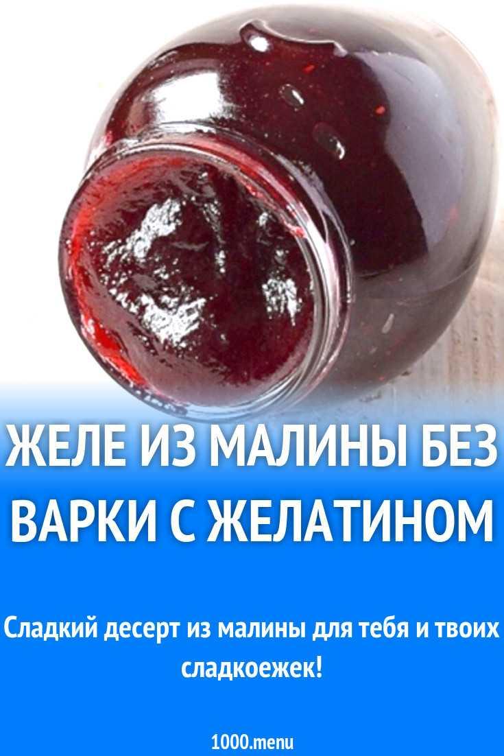 Желе из малины на зиму -пошаговый рецепт с фото