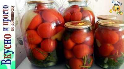 Маринованные помидоры на зиму в банках — ну очень вкусные!