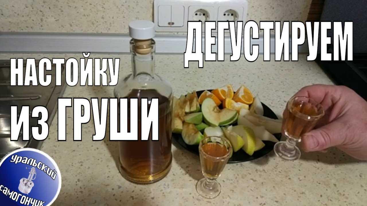 Настойка из груши в домашних условиях – аппетитный алкоголь