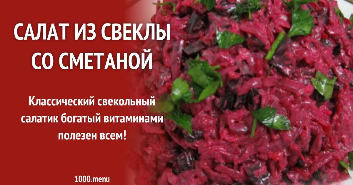 Салат с изюмом сыром и грецкими орехами рецепт с фото пошагово - 1000.menu