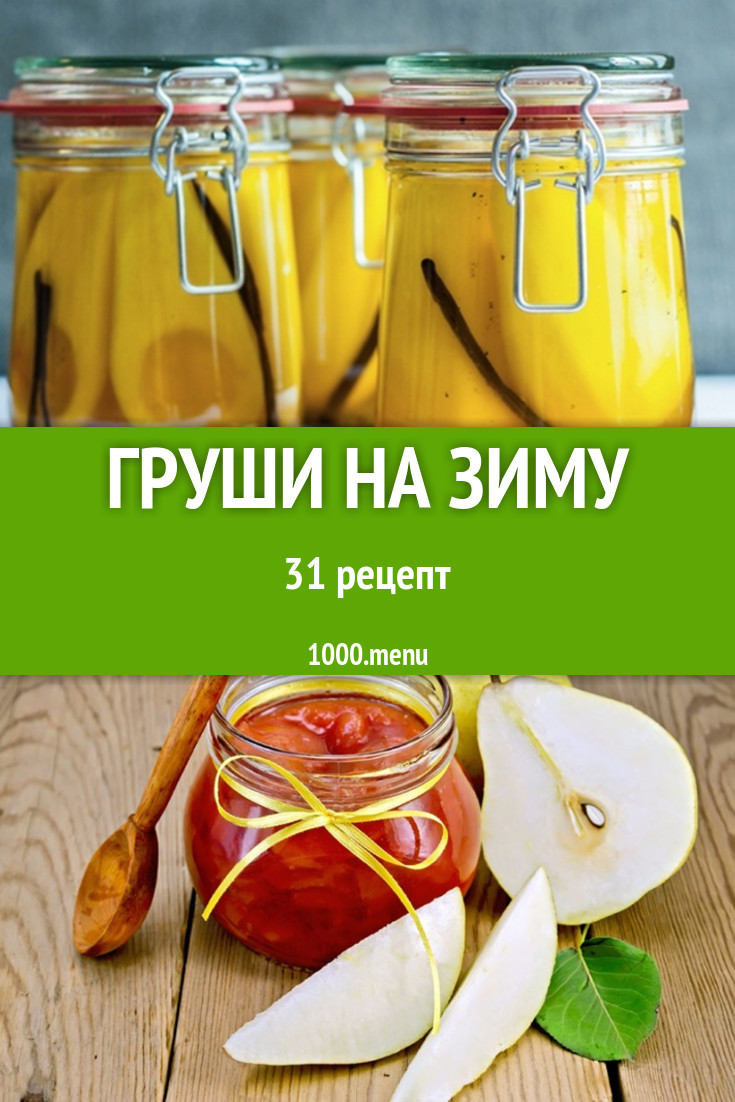 Простые способы заготовок из груш на зиму