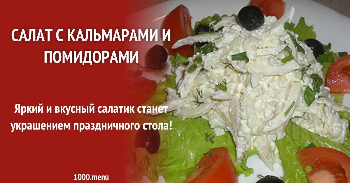 Салат из кальмара с грецкими орехами рецепт с фото - 1000.menu