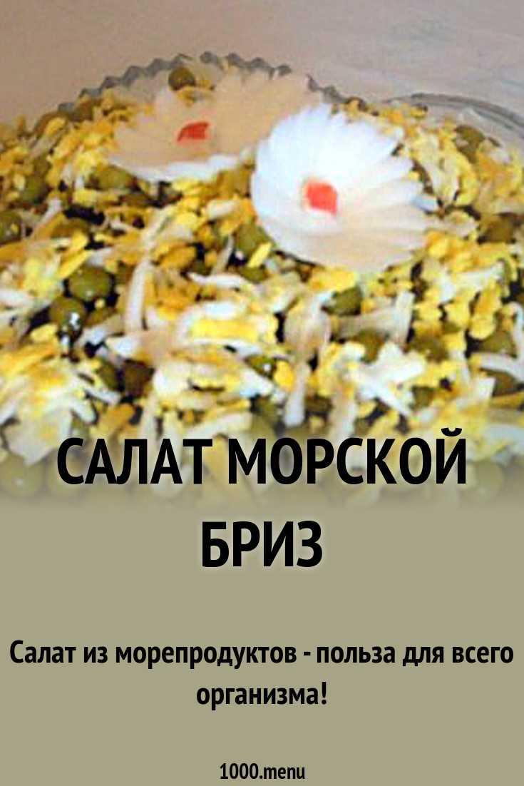 Салат царский с кальмарами и креветками рецепт с фото пошагово - 1000.menu