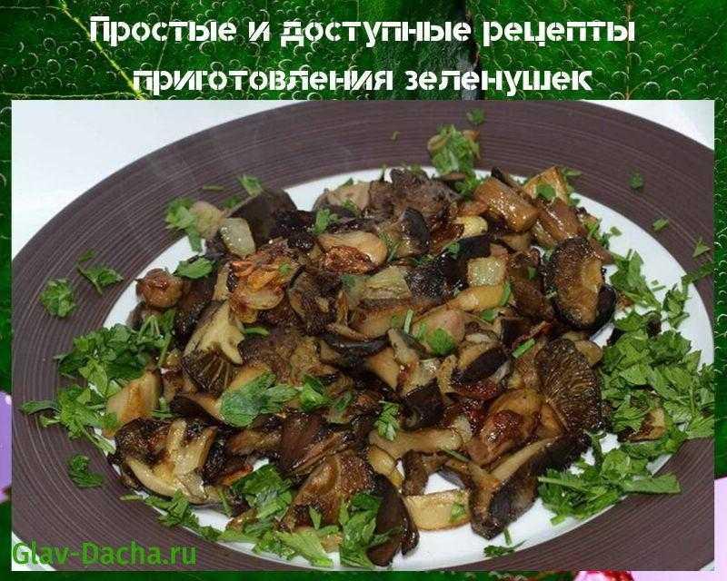 Засолка волнушек и грибов белянок с фото и описанием как готовить