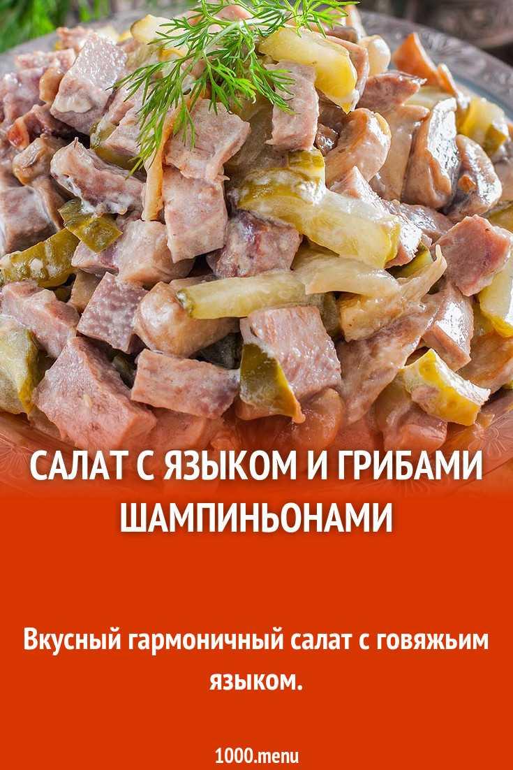 Интересные рецепты салатов из говядины на новый год 2021 с фото