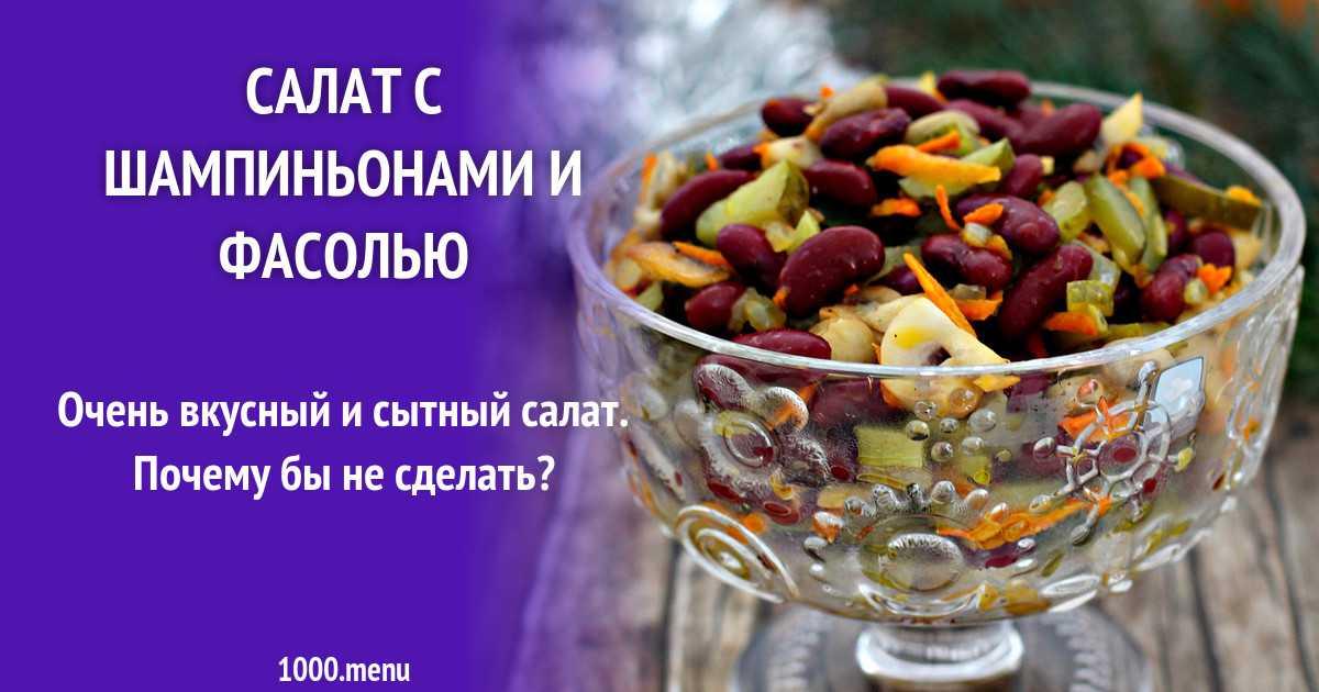 Салаты с курицей и грибами - 12 вкусных и простых рецептов
