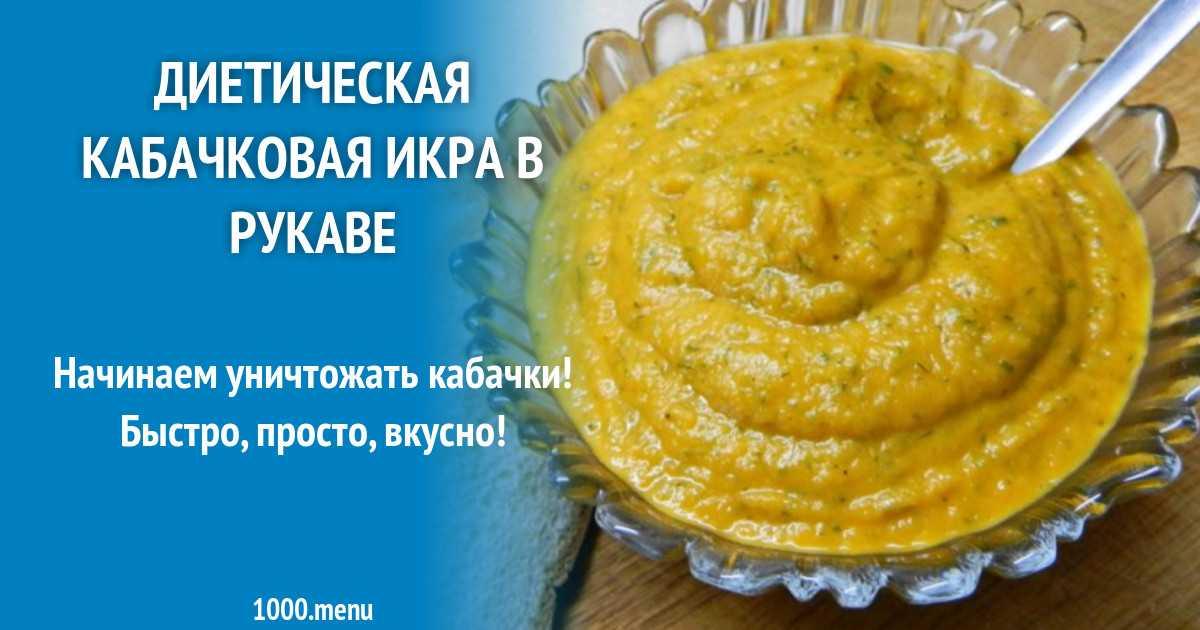 Концентрат витаминов: диетическая кабачковая икра