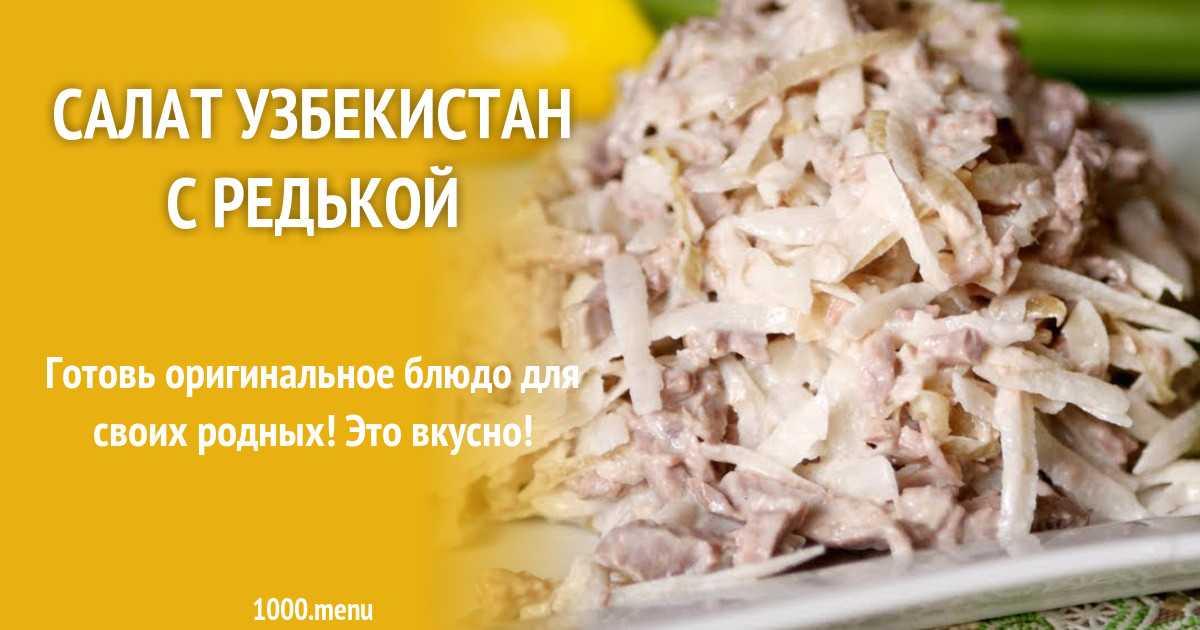 Салаты из редьки - 20 вкусных, простых и полезных рецептов