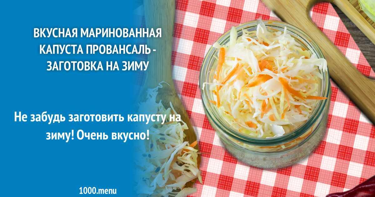 Маринованная капуста быстрого приготовления - 13 простых рецептов