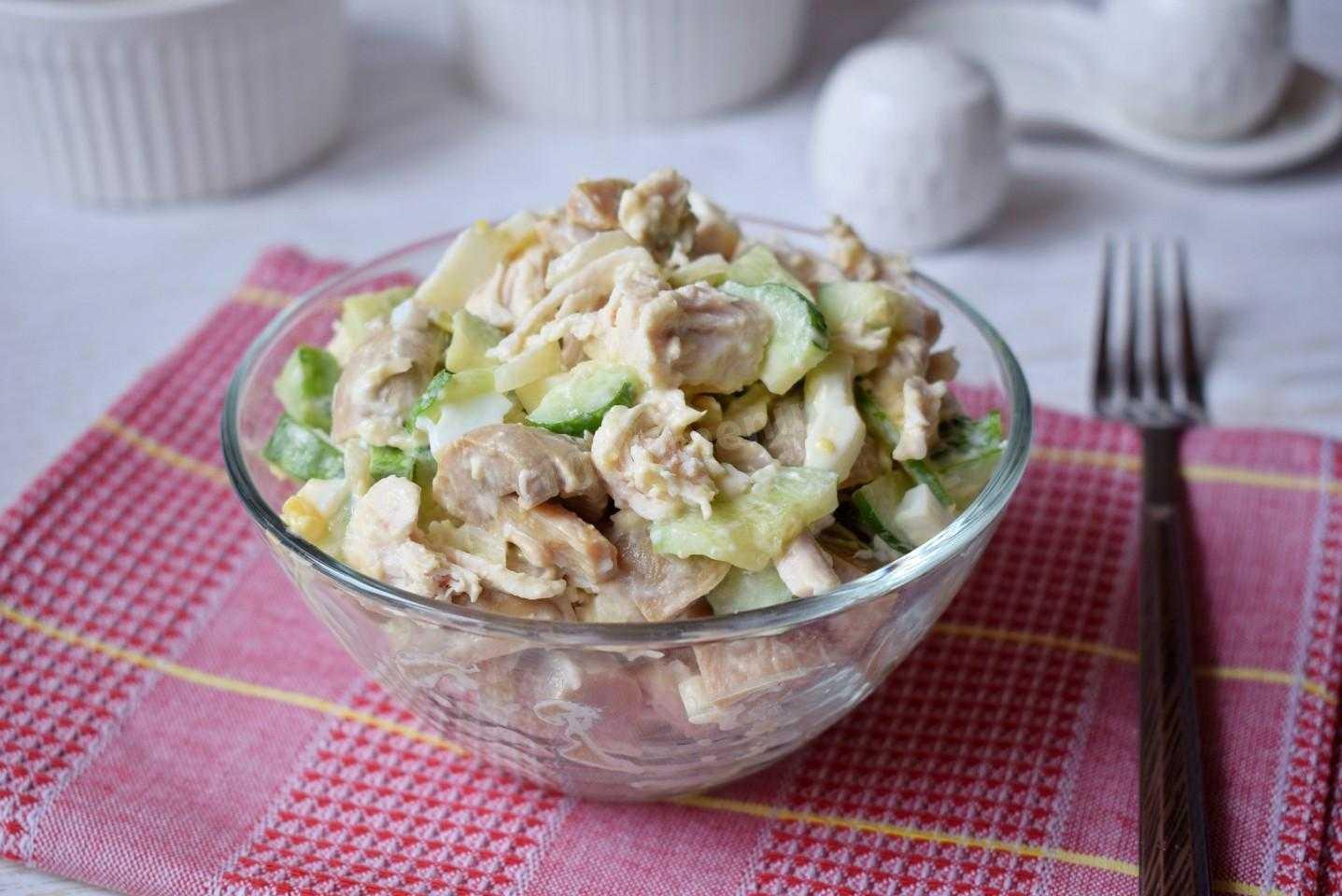 Салат с шампиньонами консервированными курицей и огурцом рецепт с фото пошагово - 1000.menu