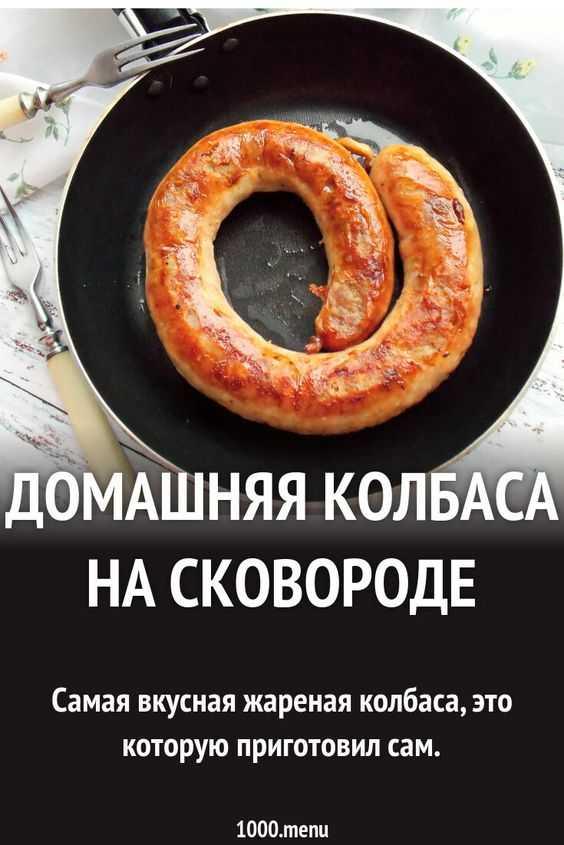 Домашняя колбаса из свинины в кишках - кушаем вкусно