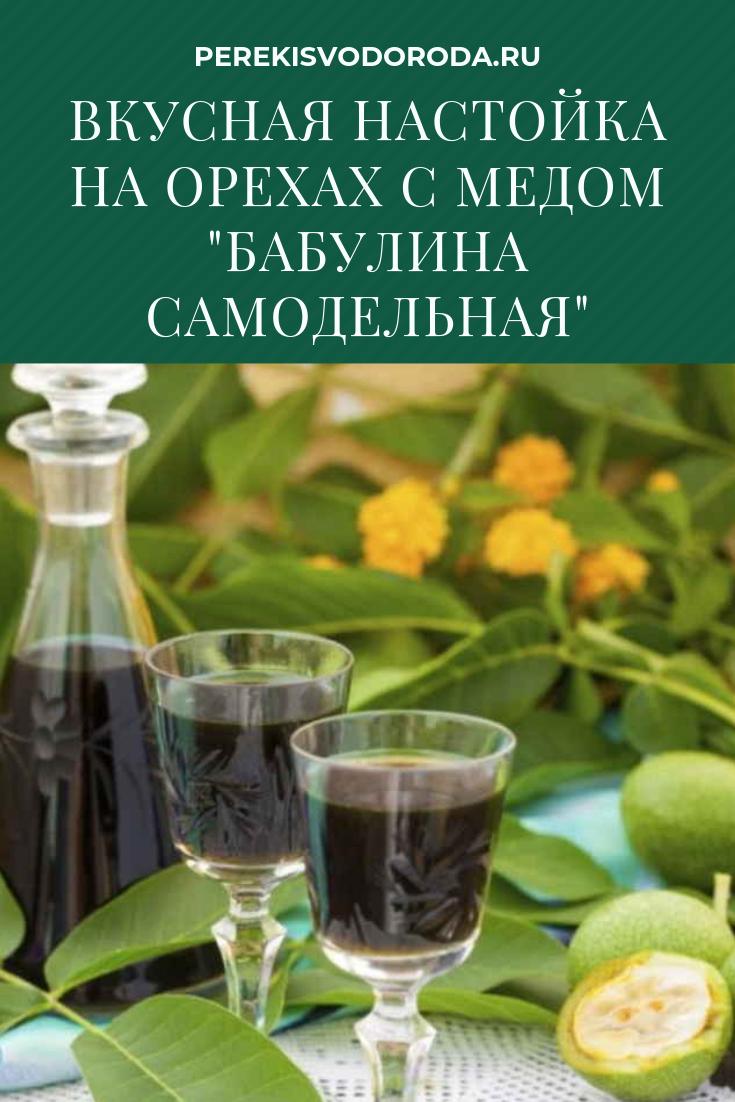 Настойка на скорлупе грецких орехов: польза, рецепт, применение