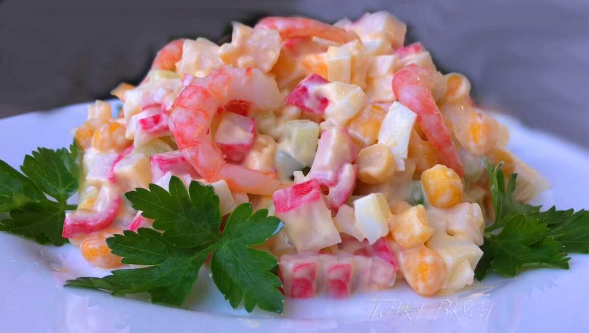 Салат с креветками и крабовыми палочками - кулинарная хитрость: рецепт с фото и видео