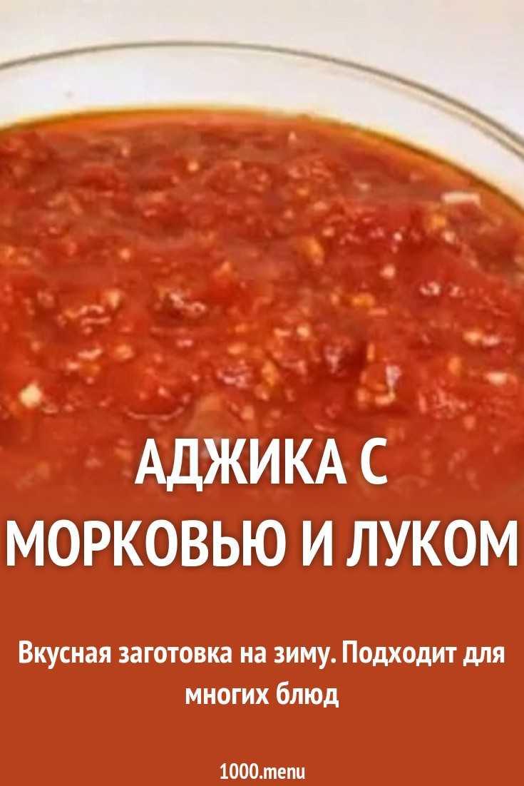 Аджика с аспирином без варки: ингредиенты, особенности приготовления, рецепт с описанием и фото - samchef.ru