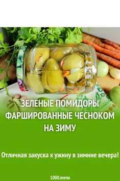 Зеленые квашеные помидоры на зиму в банках, ведре и кастрюле