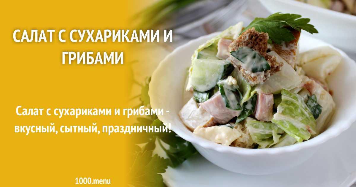 Рецепты салат из печени говяжьей