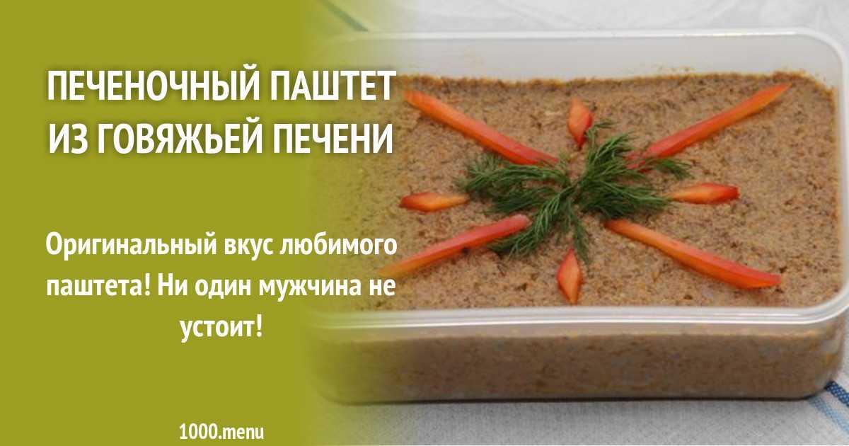 Паштет из печени говяжьей с морковью рецепт с фото - 1000.menu