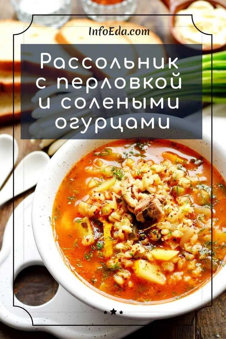 Рассольник - 12 вкусных рецептов с фото. рассольник на зиму, с перловкой, солеными или свежими огурцами