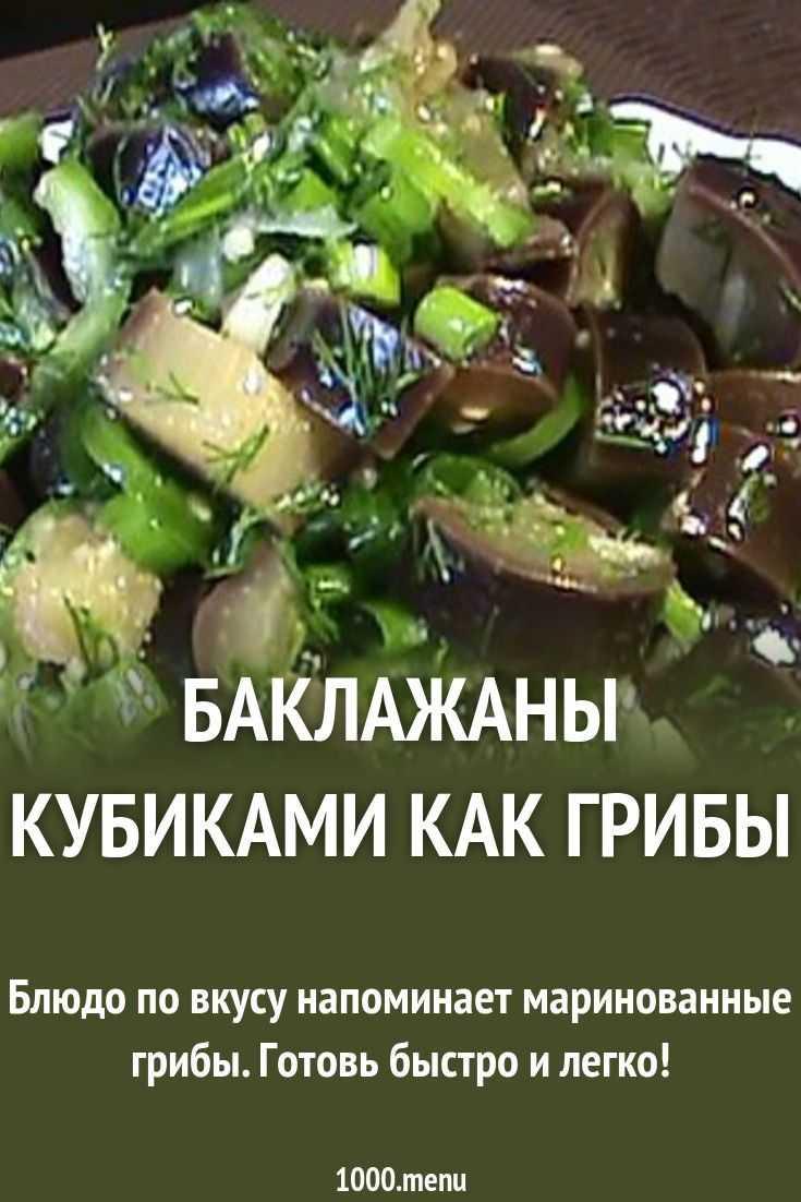 Рецепт приготовления баклажанов как грибы