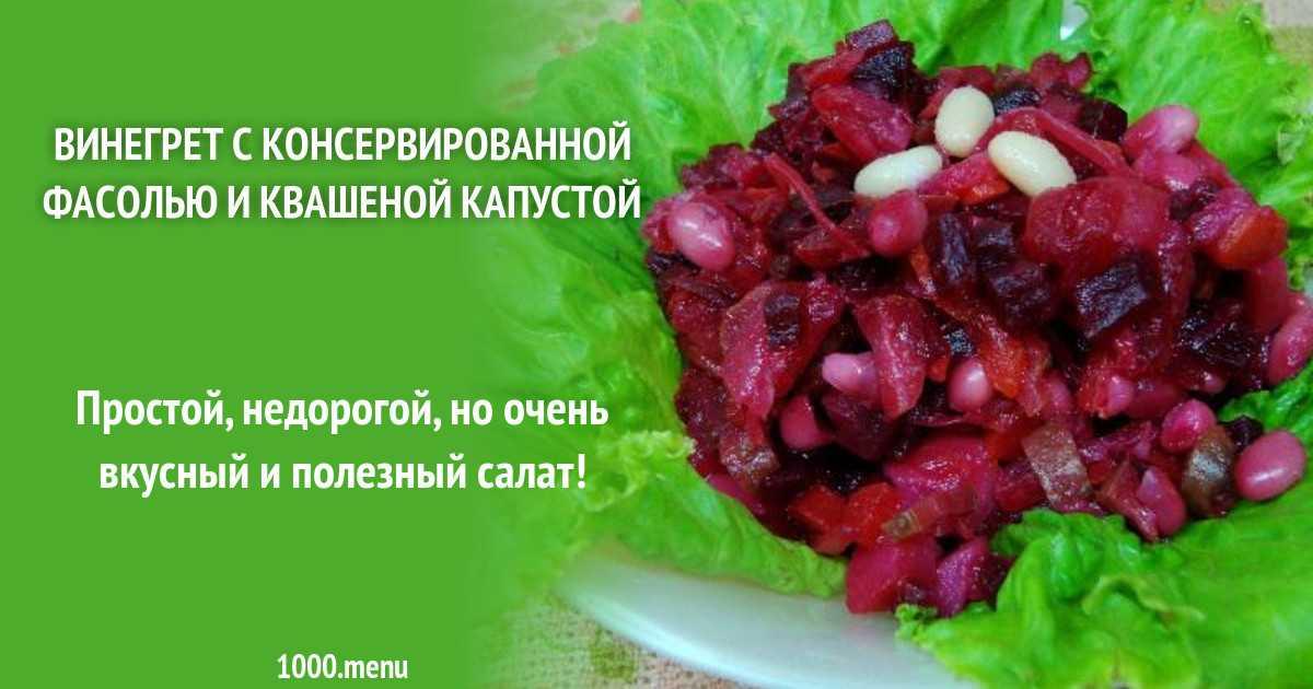 Салат с оливками и маслинами: 234 домашних рецепта