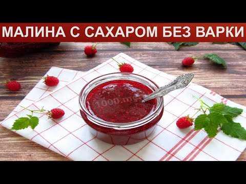 Варенье из малины на зиму: простой рецепт