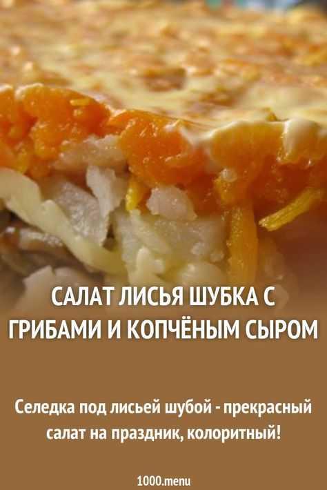 Салат лисья шуба – лучшая альтернатива советской шубы с селедкой: рецепт с фото и видео