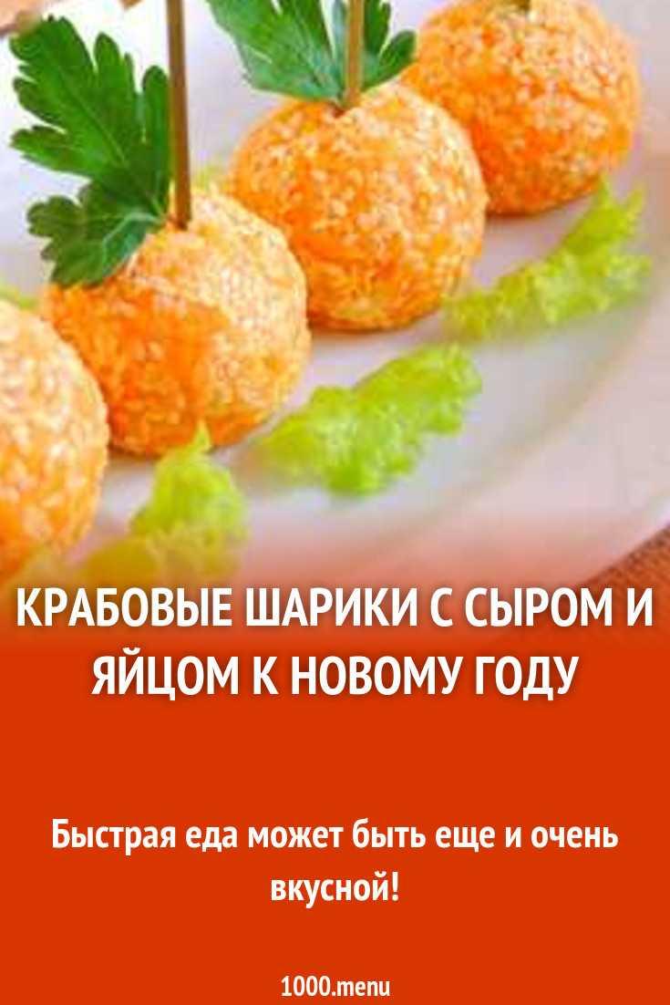 Закуска рафаэлло: пошаговый рецепт с фото