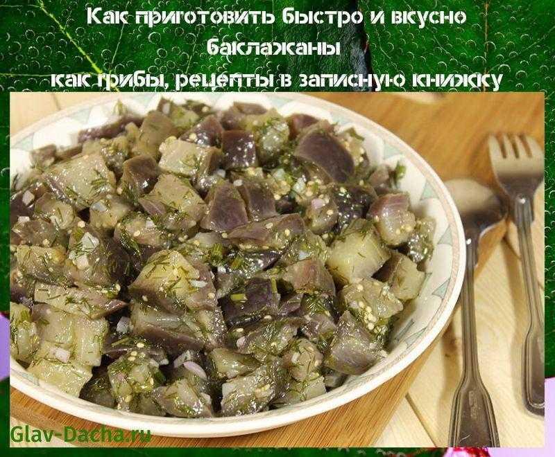 Баклажаны как грибы: готовим быстро и вкусно по лучшим рецептам