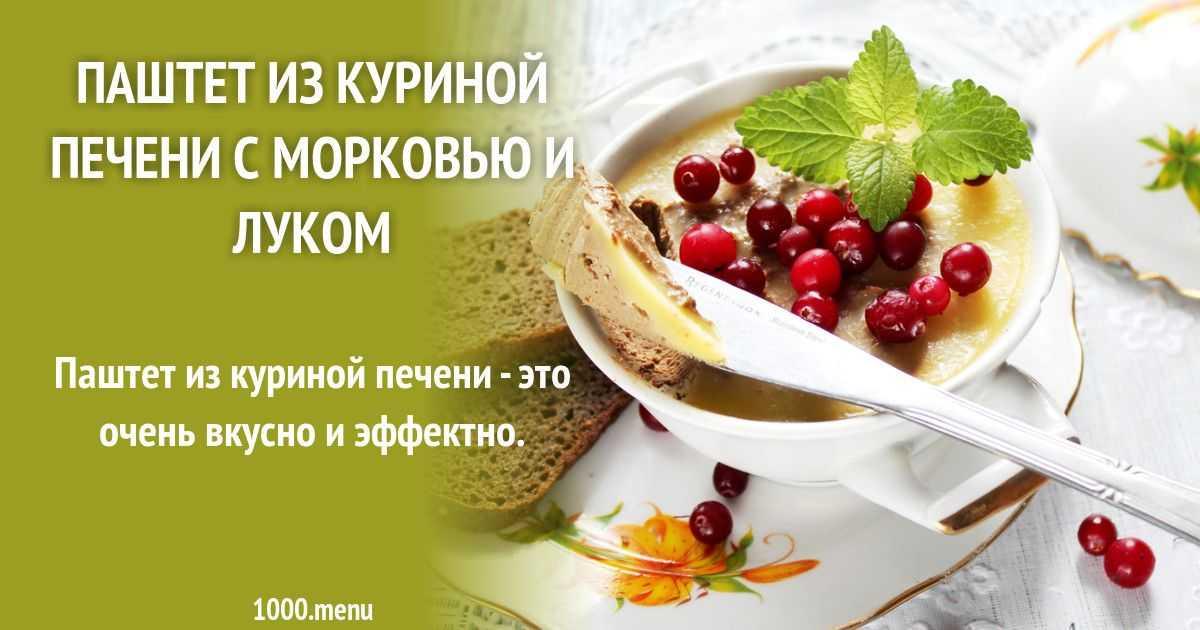 """Кулинария мастер-класс паштет печеночный """"про запас"""""""