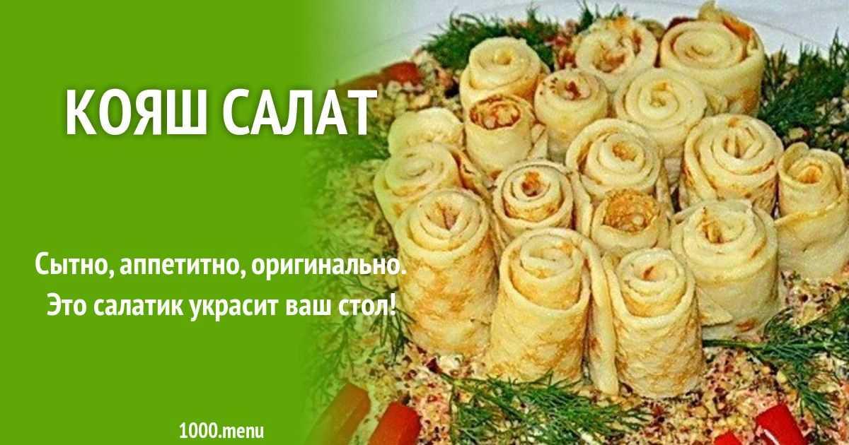 Салат кояш пошаговый рецепт с фото