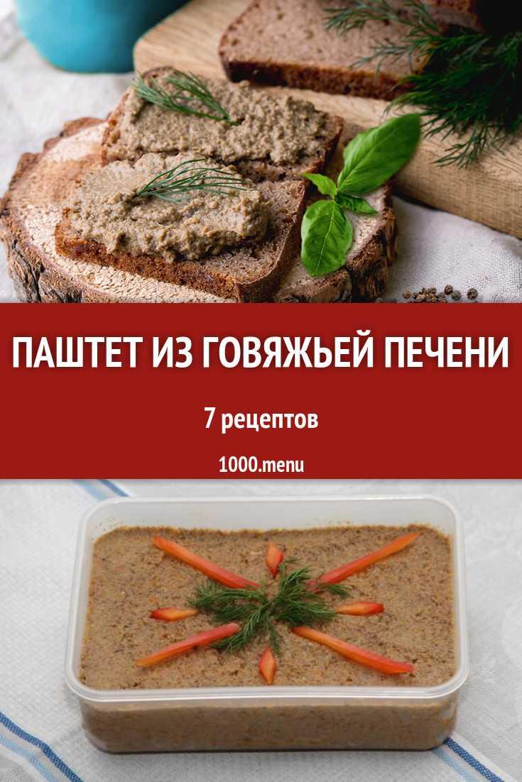Как и сколько хранить печеночный паштет, можно ли его замораживать и сроки хранения в зависимости от состава