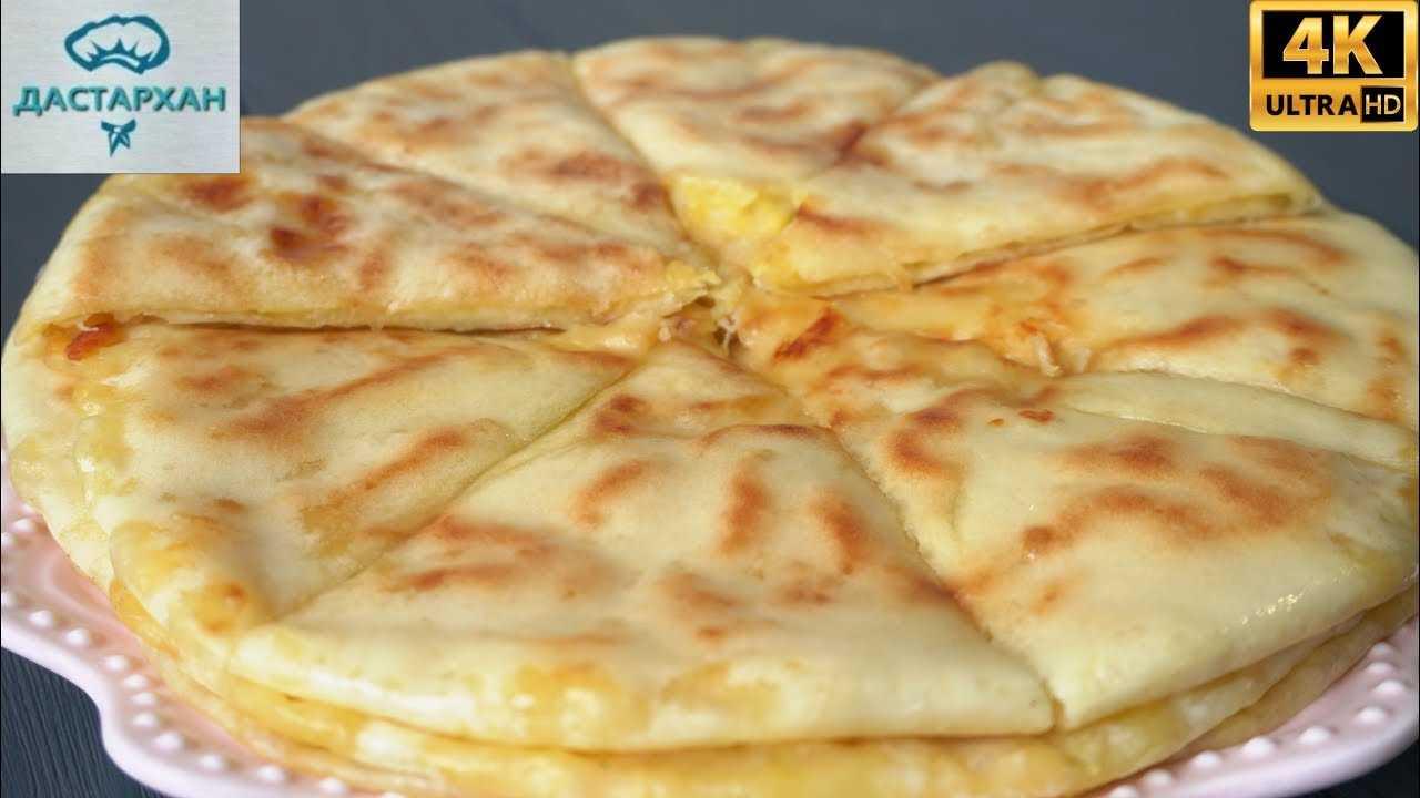 Чуду с сыром рецепт с фото - 1000.menu