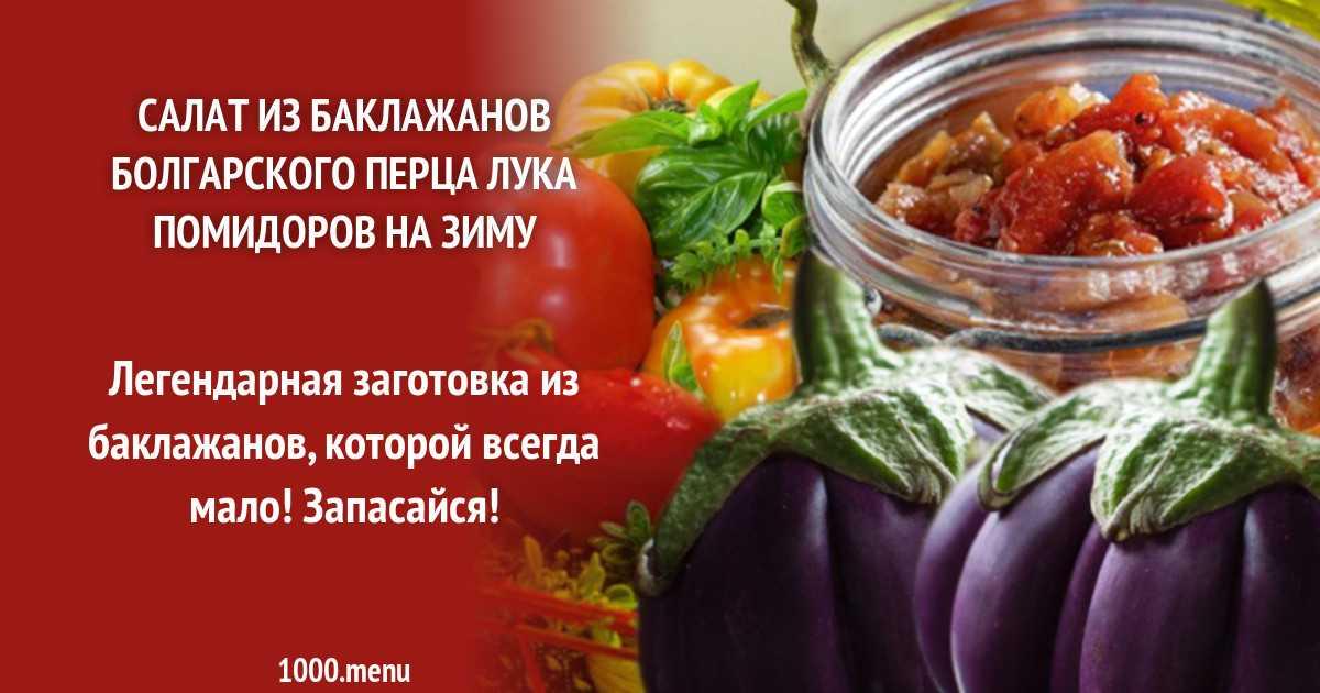 Салат с баклажанами и помидорами и перцем – 7 классных рецептов