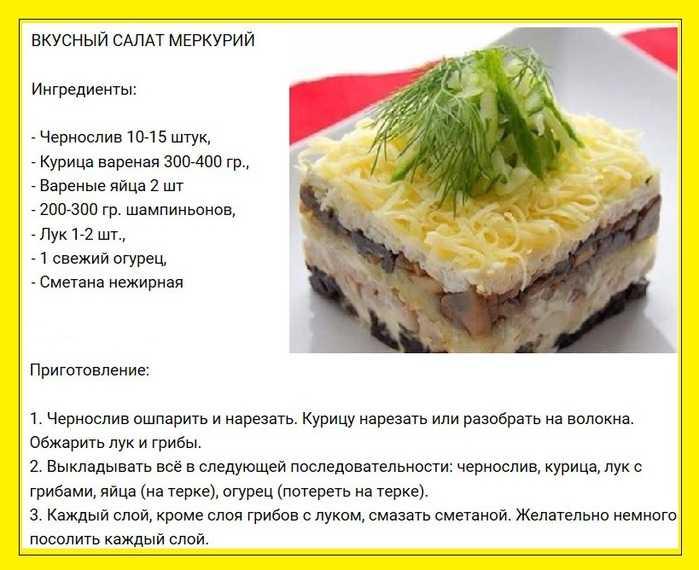"""Салат """"мужские грёзы"""": простые и классические рецепты салата"""