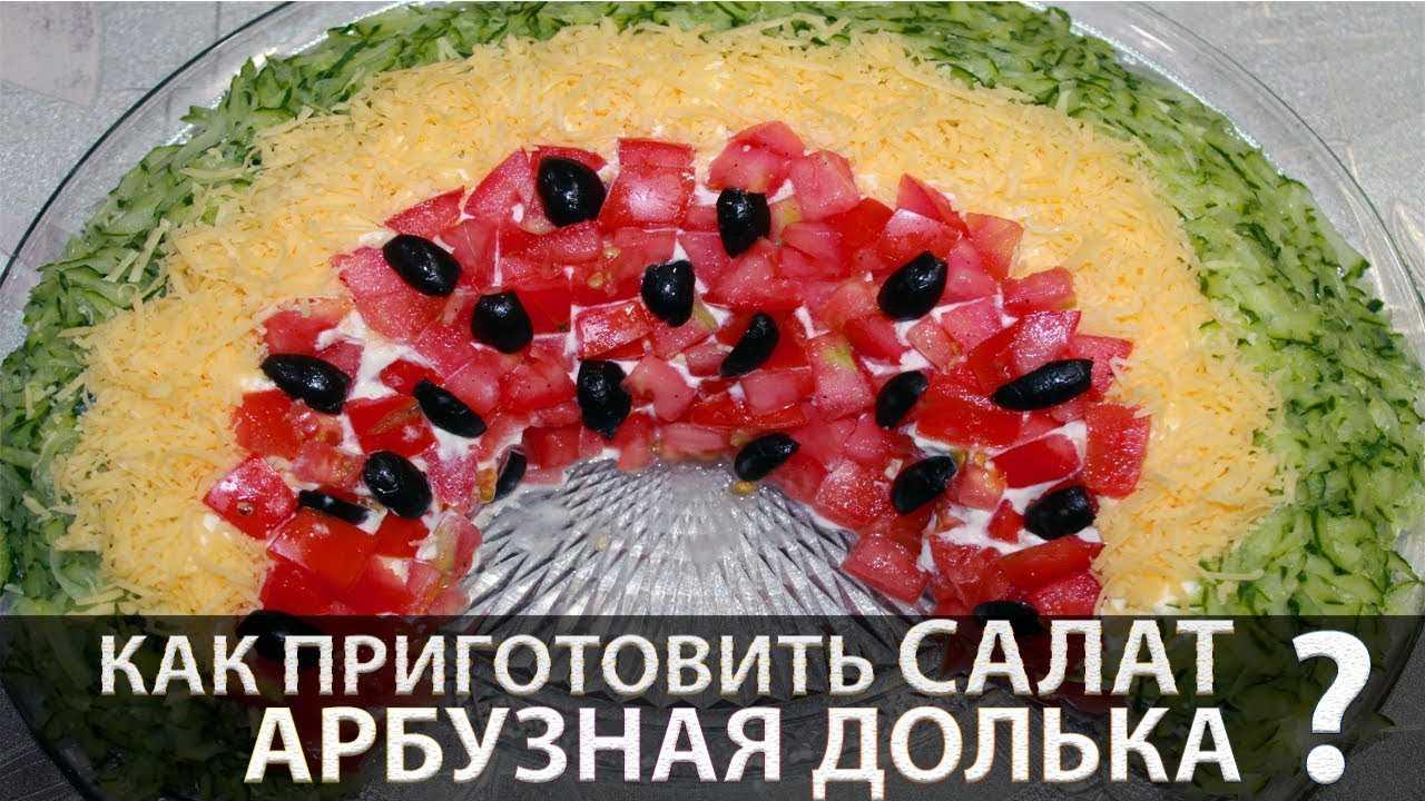 Салат арбузная долька с курицей