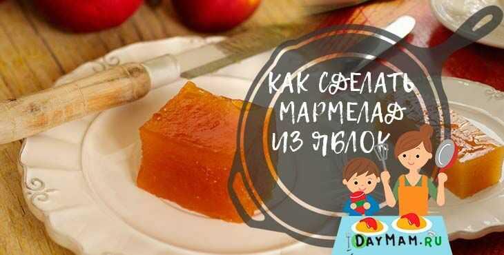 Мармелад на пектине: особенности приготовления, рецепты и отзывы