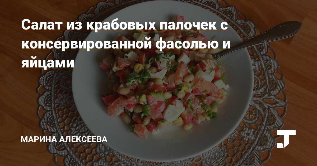 Салат нежный с крабовыми палочками рецепт с фото пошагово - 1000.menu