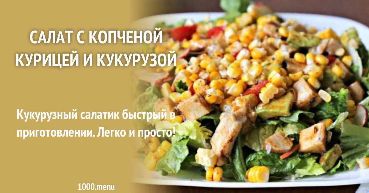 Салат с сыром, кукурузой и ветчиной свинка